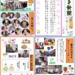 【平成30年3月号】ふろふき新聞