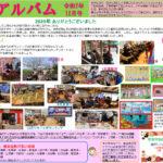 【令和2年12月号】情報誌−徐福アルバム